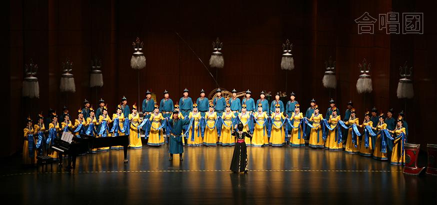 蒙古族青年无伴奏合唱团