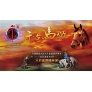 到中国乳都,看《千古马颂》!——场馆介绍
