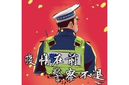 警民同心 共战疫情----快板《大爱无疆铸警魂》